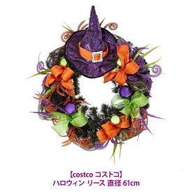 送料無料あす楽【costco コストコ】2020 帽子 ハロウィン リース 直径 61cm Halloween Lease