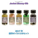 あす楽スポイト&カタログプレゼント送料無料 SEDONA Ancient Memory Oils セドナ アンシェントメモリーオイル …