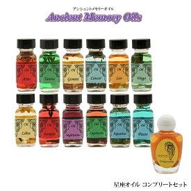 【あす楽】【送料無料】 Ancient Memory Oils セドナ アンシェントメモリーオイル星座オイル 星座 コンプリートセット 全セット 完全版15ml×12本 wakuwaku1本付き 【ラッキーシール対応】