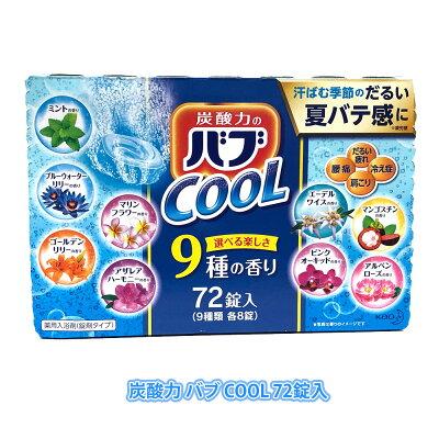 炭酸力バブクールタイプ72錠入COOLクール入浴剤