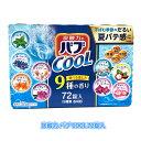 【あす楽】【Costco コストコ】炭酸力 バブ クールタイプ 72錠入 9種の香り COOL クール 入浴剤 バブ 大容量 清涼感ミ…