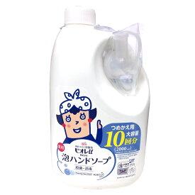 【costco コストコ】【花王 Kao】ビオレU 泡ハンドソープ つめかえ用 10回分 2000ml 2L薬用 殺菌 消毒 弱酸性