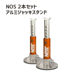 【送料無料】【costco コストコ】 NOS 3t アルミジャッキスタンド 2基セット