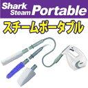 あす楽★送料無料【Shark シャーク】スチーム ポータブルホワイトショップジャパン正規品05P30May15