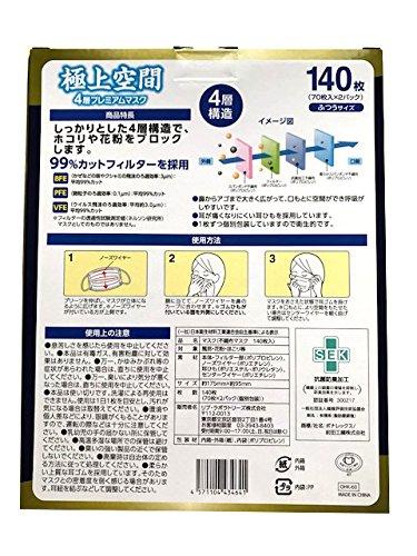 あす楽【COSTCOコストコ】極上空間4層プレミアムマスクふつうサイズ個包装タイプ140枚(70枚×2パック)