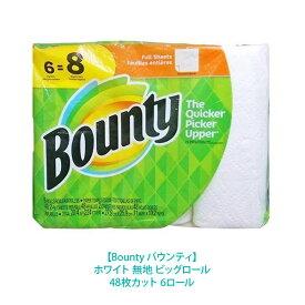 【送料無料】あす楽【Bounty バウンティ】ホワイト 無地 ビッグロール 48枚カット 6ロール279mm×259mmペーパータオル フラッグ キッチンペーパー マスク代用 個包装なし