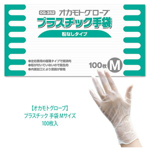 オカモト グローブプラスチック 手袋 Mサイズ 100枚入OG-352 M【costco コストコ】