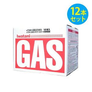 送料無料【Iwataniイワタニ】 カセットガス 12本セット箱入りカセットフーシリーズ カセットボンベ