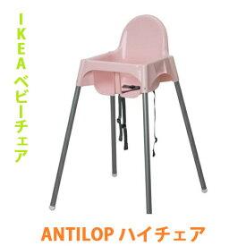 イケア IKEA ANTILOP アンティロープ ハイチェア 桃色 ライトピンク