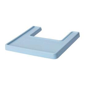 イケア IKEA ANTILOP アンティロープ ハイチェア 用 別売りトレイのみ 水色 ライトブルー 【ラッキーシール対応】