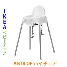 イケア IKEA ANTILOP アンティロープ ハイチェア 白色 ホワイト
