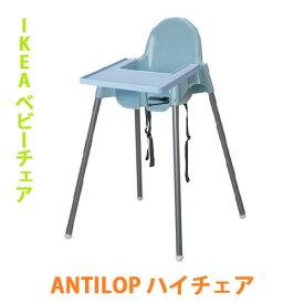 イケア IKEA ANTILOP アンティロープ トレイ付 ハイチェア  水色 ライトブルー 【ラッキーシール対応】