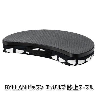 【IKEAイケア】BYLLANビッランエッバルプ膝上テーブル