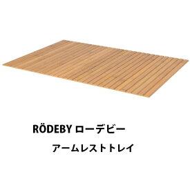 【IKEA】RÖDEBY ローデビーアームレストトレイソファの肘置きアームレストやランチョンマットにも♪RODEBY イケア 竹 ナチュラル