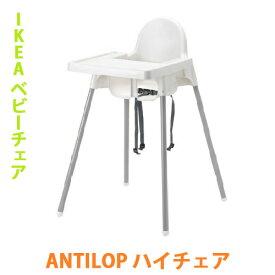 送料無料【IKEAイケア】ANTILOPアンティロープハイチェアベビーチェア トレイ付き,  ホワイト 子供用椅子お食事椅子 【ラッキーシール対応】