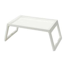 【キャッシュレス還元P9】【IKEAイケア】KLIPSKベッドトレイ【ホワイト】タブレットスタンドにもなる! 【ラッキーシール対応】