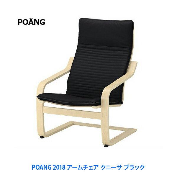 送料無料 IKEA イケア POANG ポエング 2018 アームチェア バーチ材突き板 クニーサ ブラック
