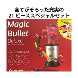 あす楽 送料無料 MagicBullet マジックブレット デラックス 豪華21ピーススペシャルセット ブラック ショップジャパン 正規品