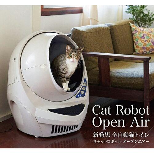 【OFT】キャットロボット Open Air (オープンエアー)猫の砂 猫用トイレ