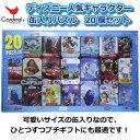 ★あす楽★ディズニーキャラクター 缶入りジグソーパズル 20個セット