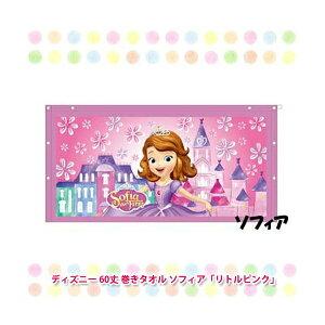 【送料無料】ディズニー 60丈 巻きタオル ソフィア 「リトルピンク」 ラップタオル sdair-6062487S1-2
