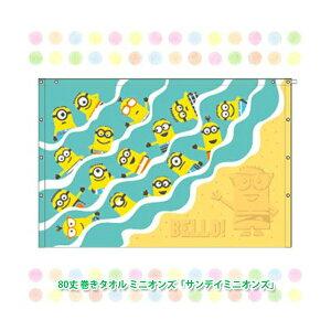 あす楽【送料無料】80丈 巻きタオル ミニオンズ 「サンデイミニオンズ」 ラップタオル sdair-6062637S1-2 プールタオル 水着【在庫限り】