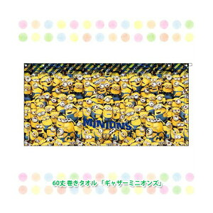 60丈 巻きタオル 「ギャザーミニオンズ」 ラップタオル sdair-6098029S1【バスタオル 子供用 プールタオル ビーチタオル