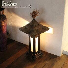 バリ島のあずまや ガゼボ風 アジアンランプ 灯篭 スタンドライト H100cm