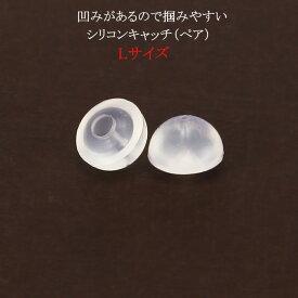 シリコン製ピアスキャッチL(0.7〜0.9mmポスト用)(kc0021)