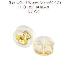 K18ダブルロックピアス キャッチ(L)(0.7〜0.9mmポスト用)(18金 18k)(klk1)