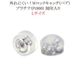 プラチナ(Pt900)ダブルロックピアスキャッチ(L)(0.7〜0.9mmポスト用)(klpt1)