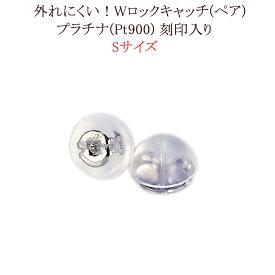 プラチナ(Pt900)ダブルロックピアスキャッチ(S)(0.7mmポスト用)(kspt1)