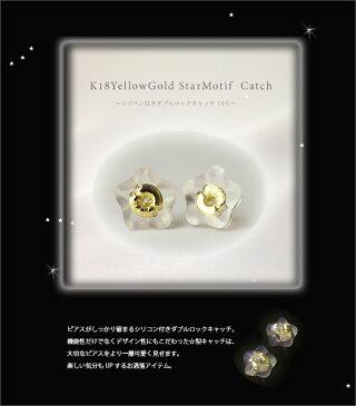 K18(イエローゴールド)ダブルロックピアスキャッチ大(0.7〜0.9mmポスト用)(kssk)