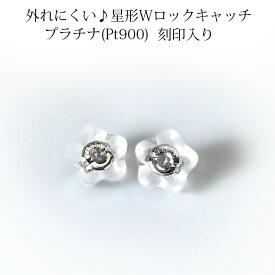 プラチナ(Pt900)星形ダブルロックピアスキャッチ(0.7〜0.9mmポスト用)(ksspt1)