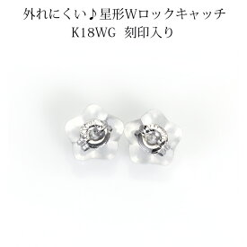 K18WG(ホワイトゴールド)星形ダブルロックピアス キャッチ(0.7〜0.9mmポスト用)(18金 18k)(kssw1)