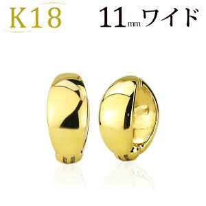 K18 フープ イヤリング ピアリング(11mmワイド)(18金 18k ゴールド製)(ej0003k)