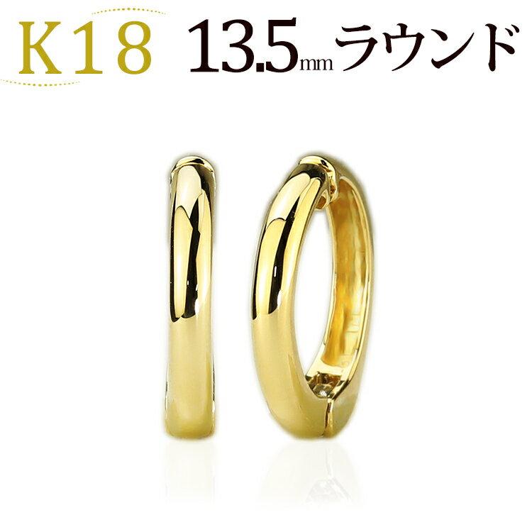 K18フープイヤリング ピアリング(14mmラウンド)(18金 18k ゴールド製)(ej0005k)