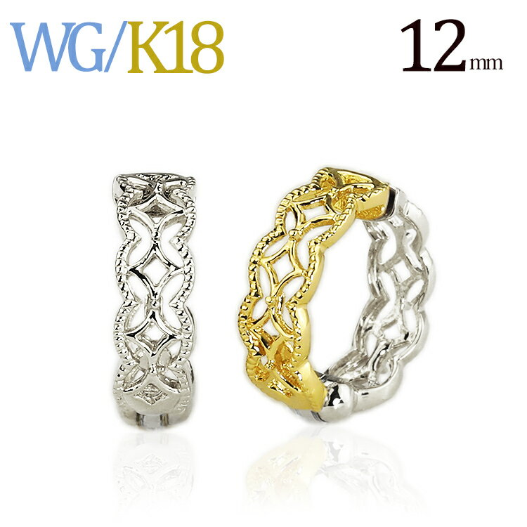 K18WG/K18リバーシブル/フープイヤリング(ピアリング)(12mm)(18金 18k)(ej0009wgk)