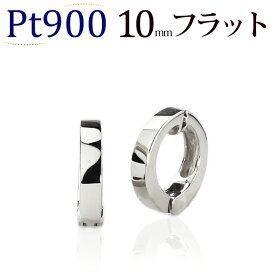 プラチナ/Ptイヤリング ピアリング フープタイプ(10mmフラット)(ej0013pt)
