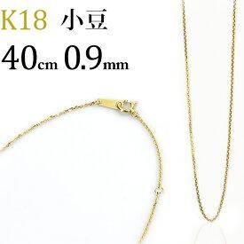 K18 小豆/あずき/あづき/アズキチェーン ネックレス(18k、18金製)(40cm 幅0.9mm)(nak4009)