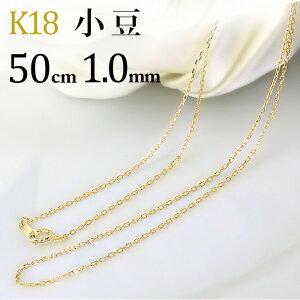K18 小豆/あずき/あづき/アズキチェーン ネックレス(18k、18金製)(50cm 幅1.0mm)(nak5010)