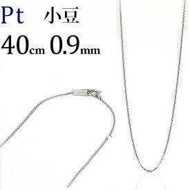プラチナ 小豆/あずき/あづき/アズキチェーン ネックレス Pt850製(40cm、幅0.9mm)(napt4009)