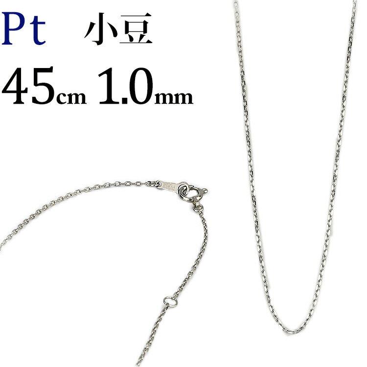 プラチナ 小豆/あずき/あづき/アズキチェーン ネックレス Pt850製(45cm、幅1.0mm)(napt4510)