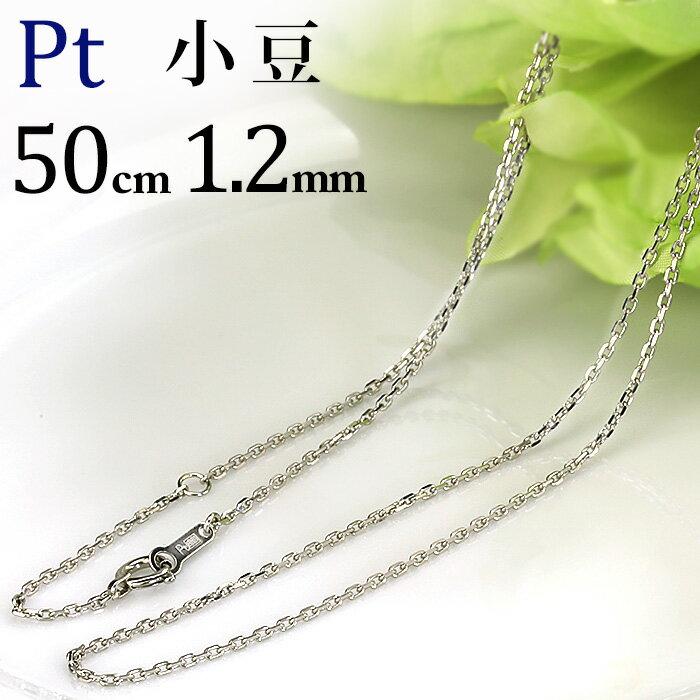 プラチナ 小豆/あずき/あづき/アズキチェーン ネックレス Pt850製(50cm、幅1.2mm)(napt5012)