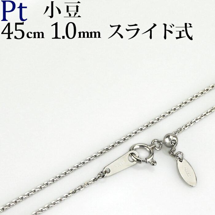 プラチナ 小豆/あずき/あづき/アズキチェーン ネックレス Pt850製(45cm 幅1.0mm スライドAJ)(napts4510)