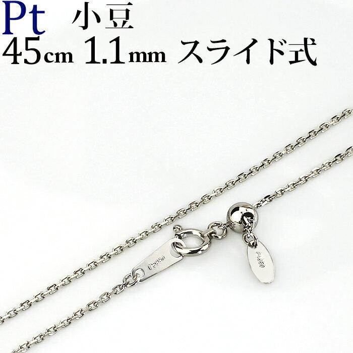 プラチナ 小豆/あずき/あづき/アズキチェーン ネックレス Pt850製(45cm 幅1.2mm スライドAJ)(napts4512)