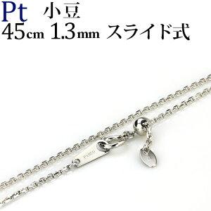 プラチナ 小豆/あずき/あづき/アズキチェーン ネックレス Pt850製(45cm 幅1.3mm スライドAJ)(napts4513)