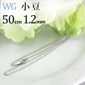 K18WGホワイトゴールド 小豆/あずき/あづき/アズキチェーン ネックレス(50cm 幅1.2mm)(naw5012)