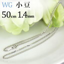 K18WGホワイトゴールド 小豆/あずき/あづき/アズキチェーン ネックレス(50cm 幅1.4mm)(naw5014)