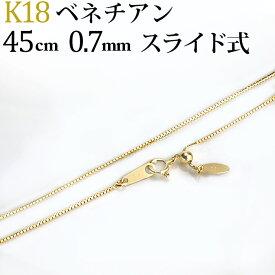 K18 ベネチアンチェーン ネックレス(18k、18金製)(45cm 幅0.7mm フリースライドAJ)(nbks4507)